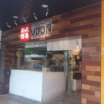 シドニーの丸亀製麺に行こう!!