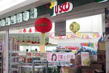 ジャスコスーパーマーケット