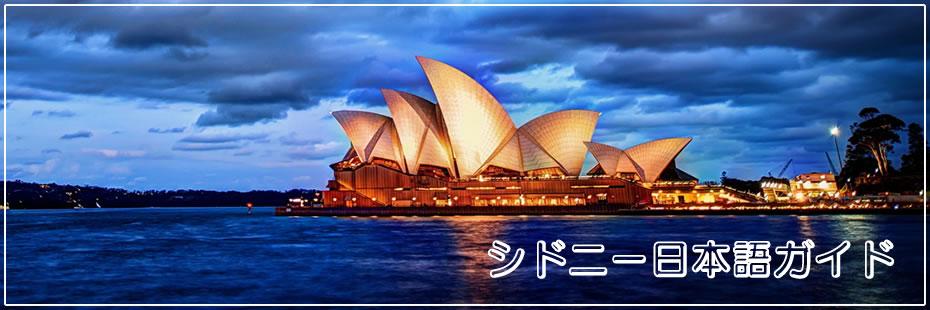 シドニー日本語ガイド